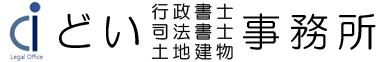 どい行政書士・司法書士事務所(広島)